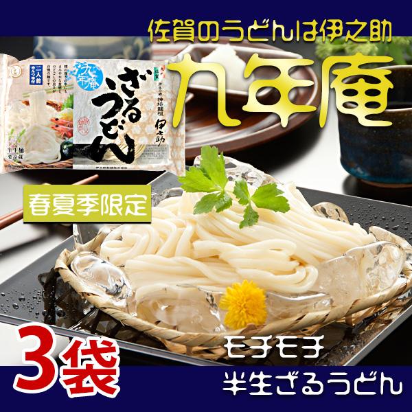 ざるうどん(半生麺・めんつゆ付2人前)300g×3袋 クール便