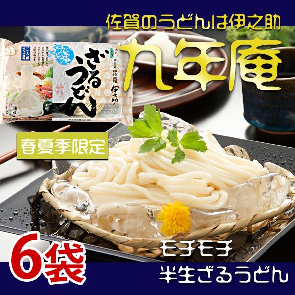 ざるうどん(半生麺・めんつゆ付2人前)300g×6袋 クール便