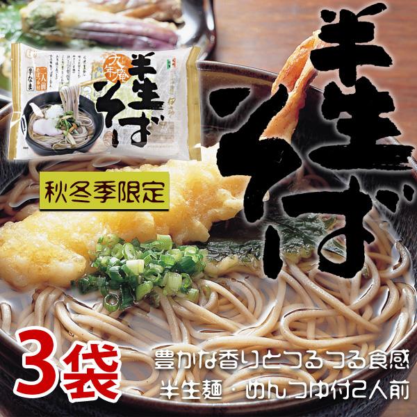 九年庵半生そば(スープ付2人前)230g×3袋