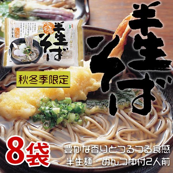 九年庵半生そば(スープ付2人前)230g×8袋