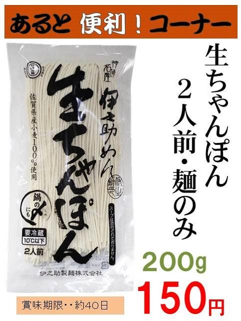 生ちゃんぽん 麺のみ