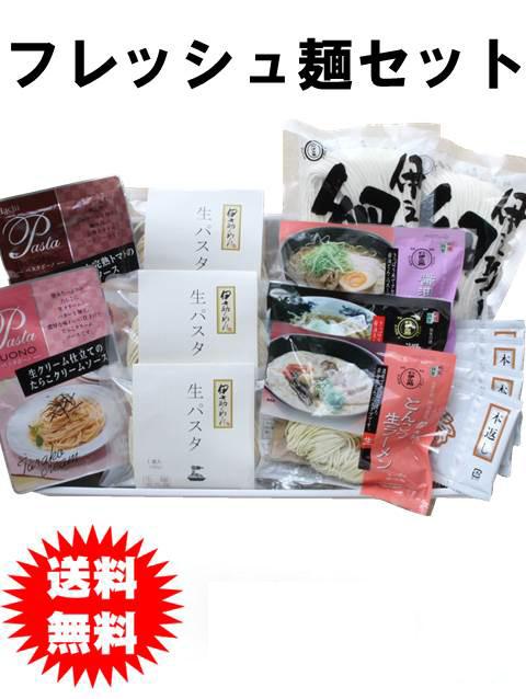 送料無料 直販企画 フレッシュ麺セットクール便