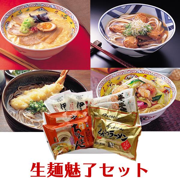 【送料無料】 直販企画 生麺魅了セット 『年の瀬 伊之助の師走・年賀』