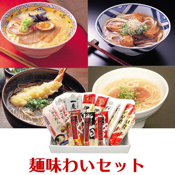 直販企画 麺味わいセット 『年の瀬 伊之助の師走・年賀』