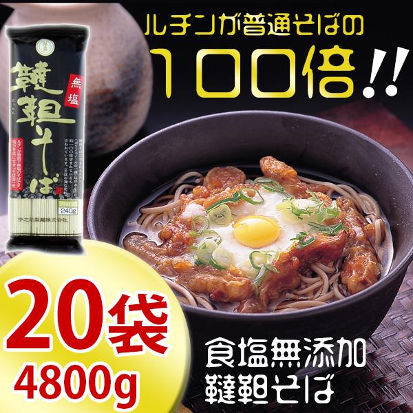 【送料無料】食塩無添加 韃靼そば(乾麺) 240gx20袋