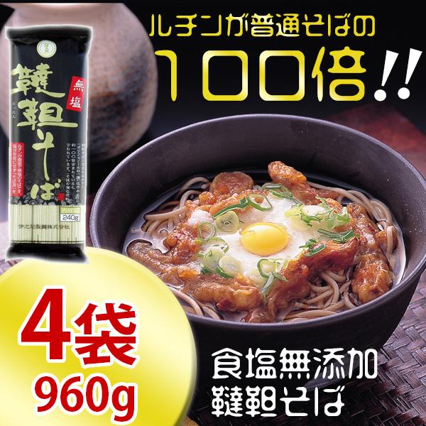 食塩無添加 韃靼そば (乾麺) 240gx4袋