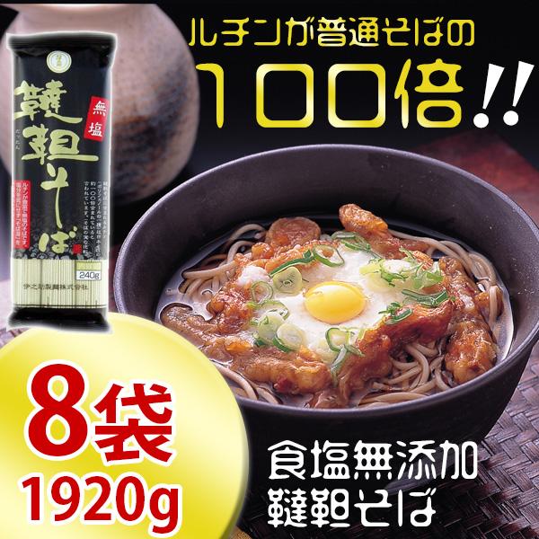 食塩無添加 韃靼そば (乾麺) 240gx8袋