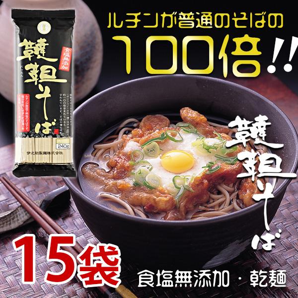 食塩無添加 韃靼そば(乾麺)240g×15袋