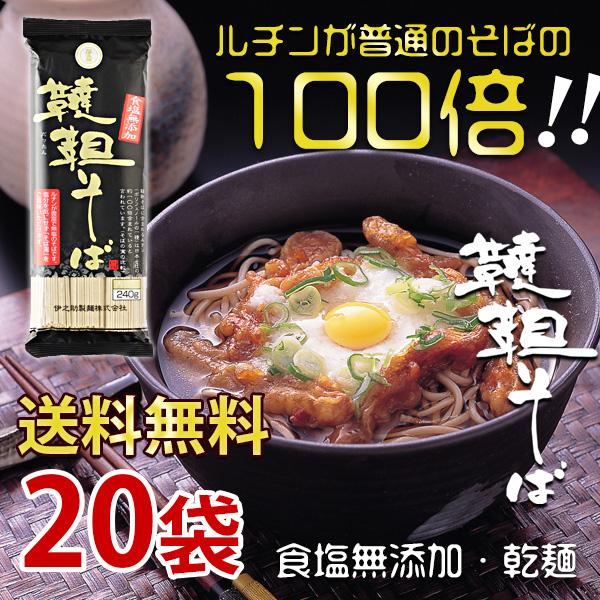 食塩無添加 韃靼そば(乾麺)240g×20袋 【送料無料】