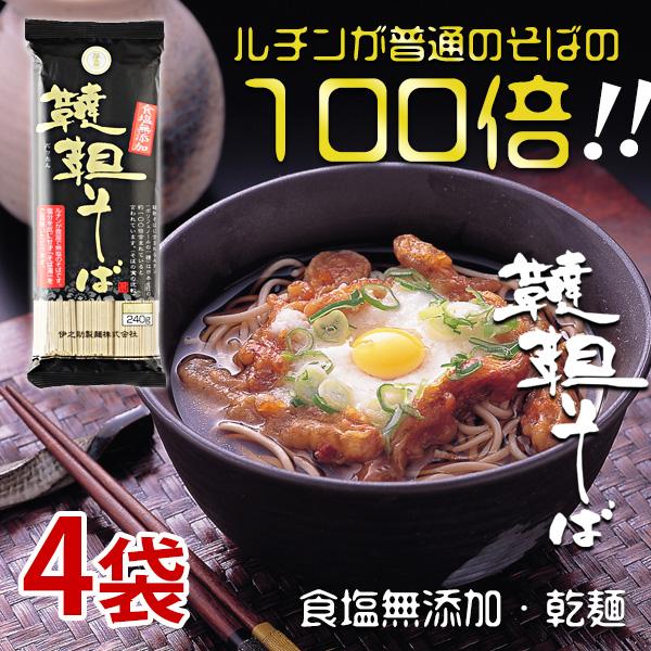 食塩無添加 韃靼そば(乾麺)240g×4袋