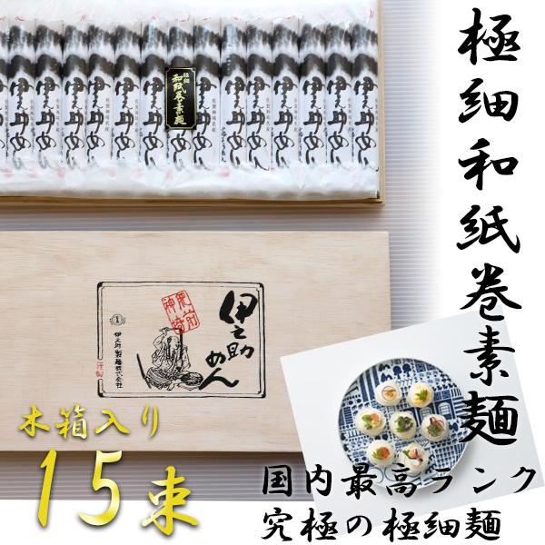 極細和紙巻素麺 80gx15束 木箱入り ギフト用に