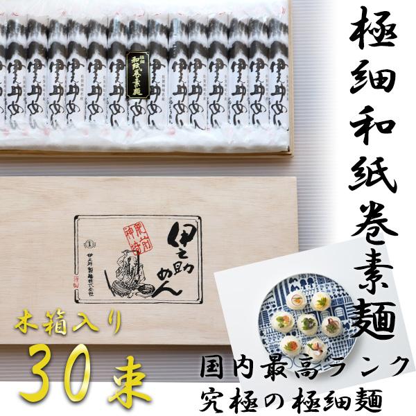 極細和紙巻素麺 80gx30束 木箱入り ギフト用に