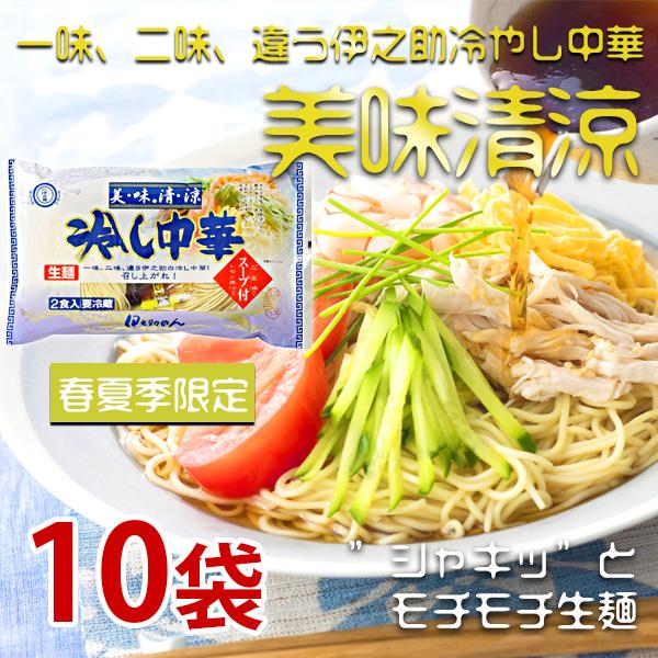 美味清涼冷し中華(スープ付2人前)300g×10袋 クール便