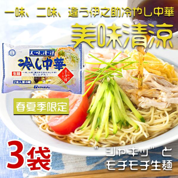 美味清涼冷し中華(スープ付2人前)300g×3袋 クール便