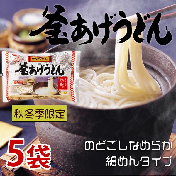 釜あげうどん(半生麺・めんつゆ付2人前)266g×5袋