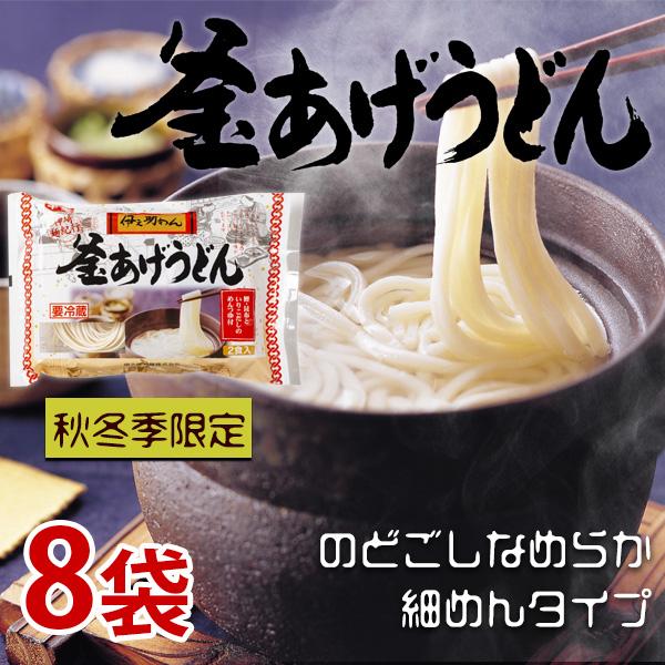釜あげうどん(半生麺・めんつゆ付2人前)266g×8袋