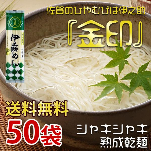 金印ひやむぎ 250g×50袋 【送料無料】
