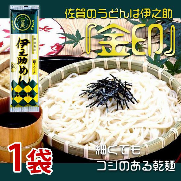金印細うどん(乾麺)250g×1袋