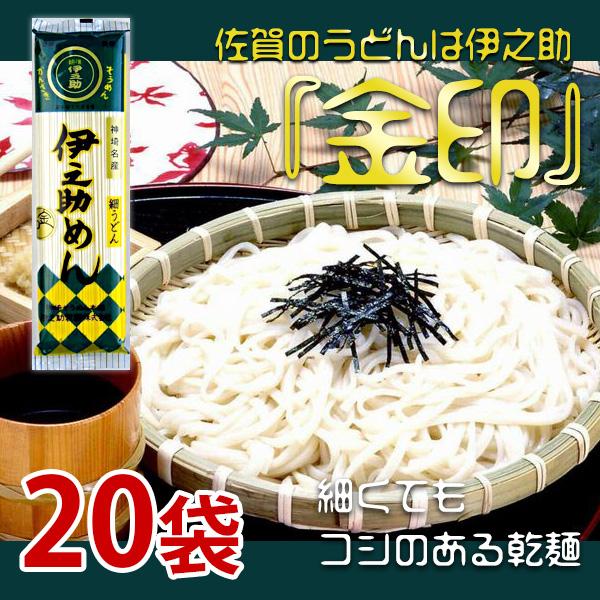 金印細うどん(乾麺)250g×20袋