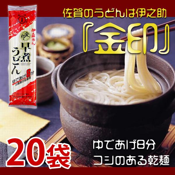 金印早煮うどん(乾麺)250g×20袋
