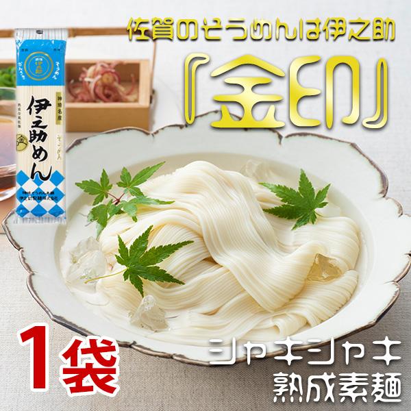【夏の涼麺】 金印そうめん 250g×1袋