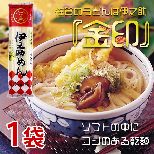 金印うどん(乾麺)250g×1袋