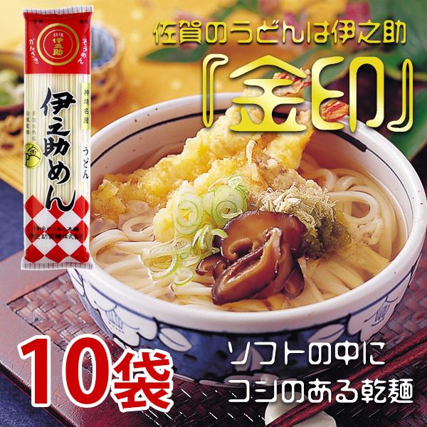 金印うどん(乾麺)250g×10袋
