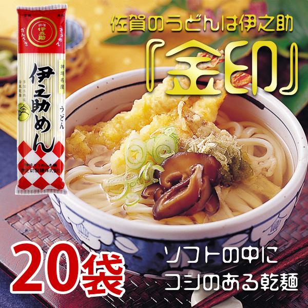 金印うどん(乾麺)250g×20袋