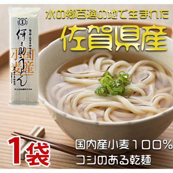 伊之助うどん(乾麺)300g×1袋 佐賀県産小麦100%使用