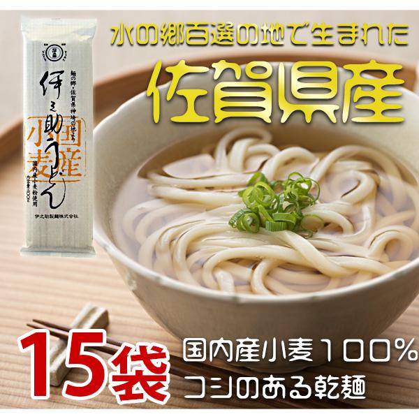 伊之助うどん(乾麺)300g×15袋 佐賀県産小麦100%使用