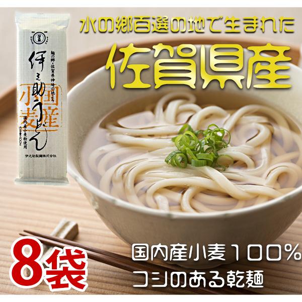 伊之助うどん(乾麺)300g×8袋 佐賀県産小麦100%使用