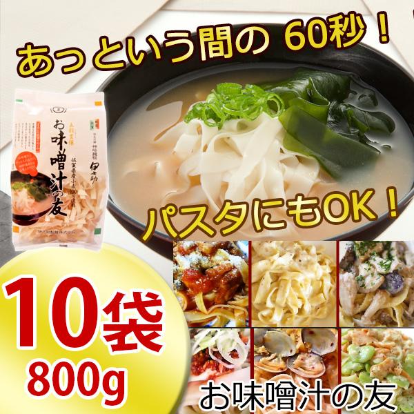 五穀豊穣 お味噌汁の友(即席乾麺巾広うどん)80gx10袋