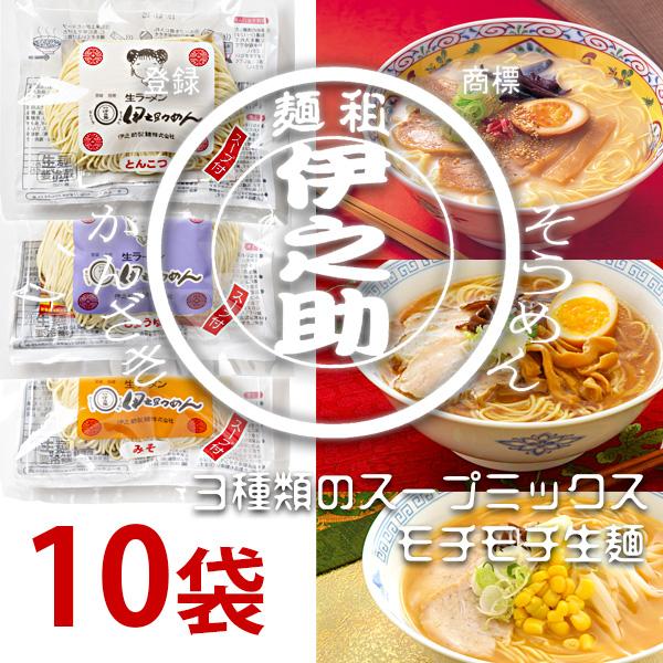 生ラーメン1食タイプ 3種類のスープミックス10袋入り