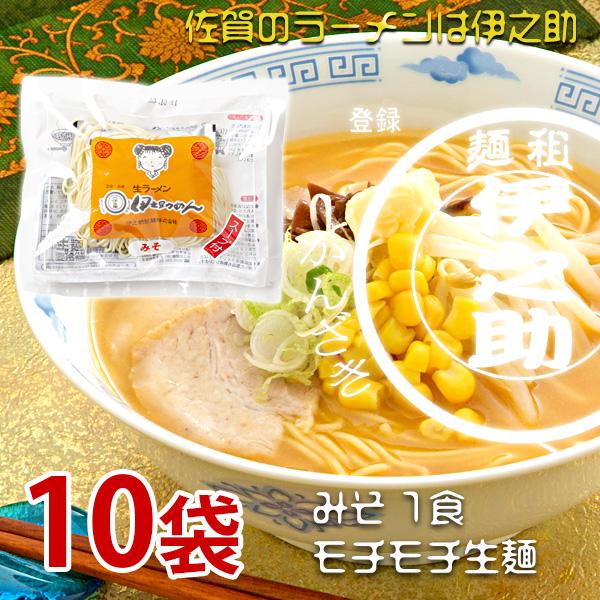 生ラーメン1食タイプ みそ(濃縮液体スープ付) 140g×10袋