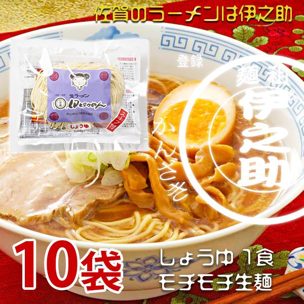 生ラーメン1食タイプ しょうゆ(濃縮液体スープ付) 140g×10袋