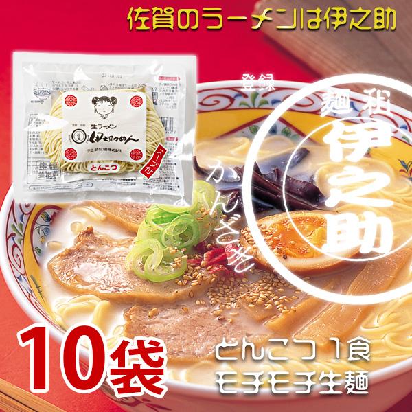 生ラーメン1食タイプ とんこつ(濃縮液体スープ付) 133g×10袋