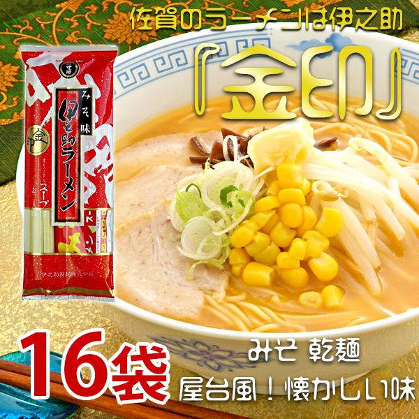 伊之助棒状ラーメン みそ味(乾麺・濃縮液体スープ付2人前)×16袋