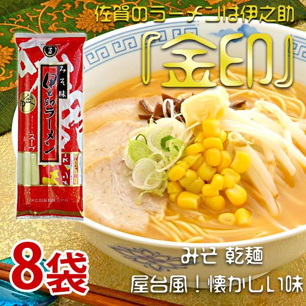 伊之助棒状ラーメン みそ味(乾麺・濃縮液体スープ付2人前)×8袋