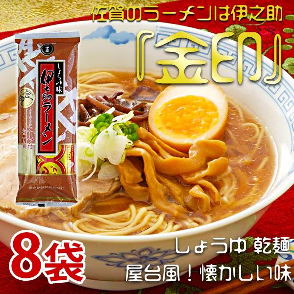 伊之助棒状ラーメン しょうゆ味(乾麺・濃縮液体スープ付2人前)×8袋