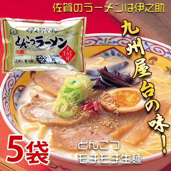 とんこつ生ラーメン(濃縮液体スープ付2人前)276g×5袋
