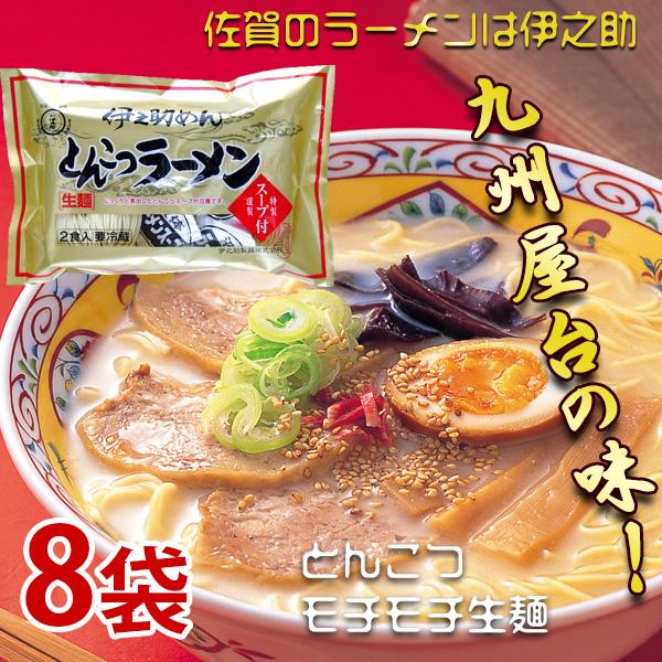 とんこつ生ラーメン(濃縮液体スープ付2人前)276g×8袋