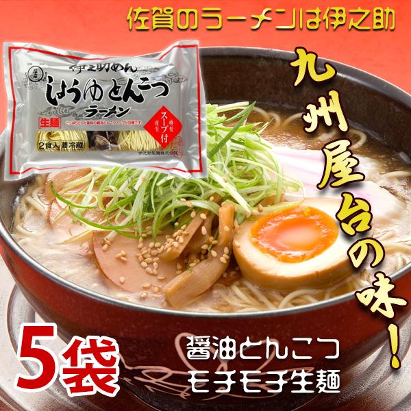 醤油とんこつ生ラーメン(濃縮液体スープ付2人前)260g×5袋