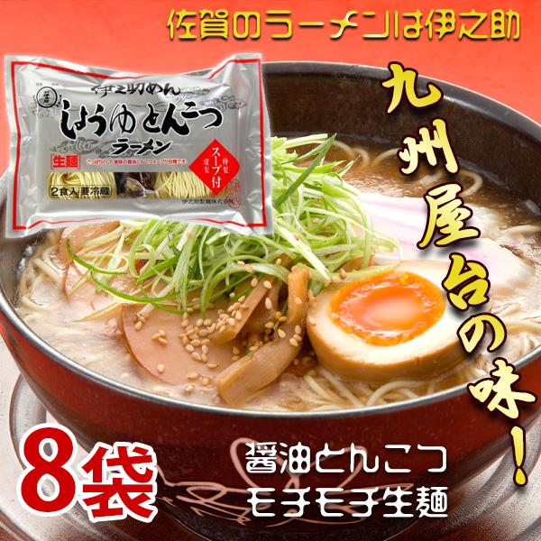 醤油とんこつ生ラーメン(濃縮液体スープ付2人前)260g×8袋