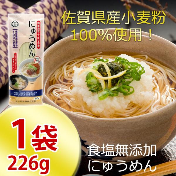 五穀豊穣 にゅうめん(スープ付き)226gx 1袋 佐賀県産小麦100%使用