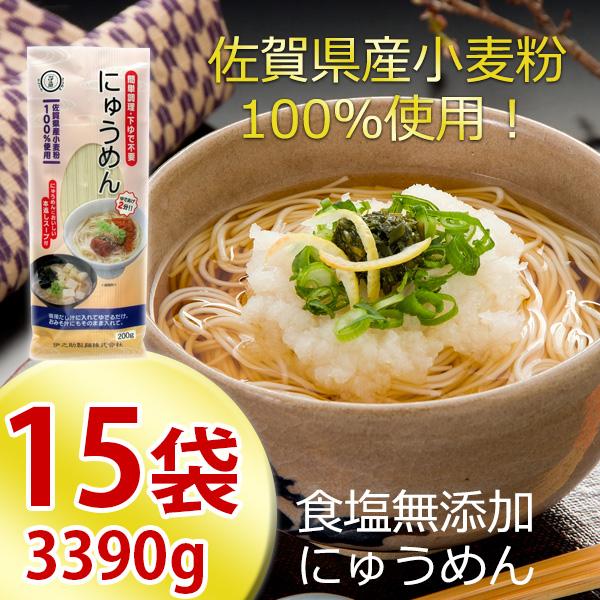 にゅうめん(スープ付き)226gx15袋 佐賀県産小麦100%使用