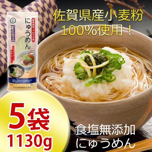 にゅうめん(スープ付き)226gx5袋 佐賀県産小麦100%使用