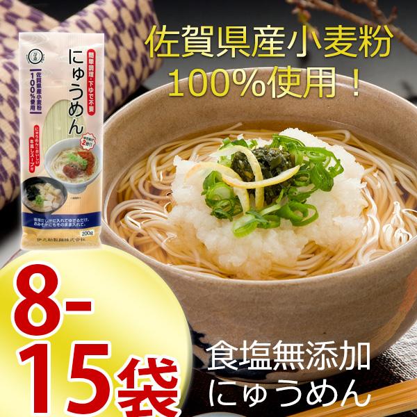 にゅうめん(スープ付き)226gx8袋  麺は佐賀県産小麦を100%使用して、食塩を不使用/添付のスープは塩分に注意