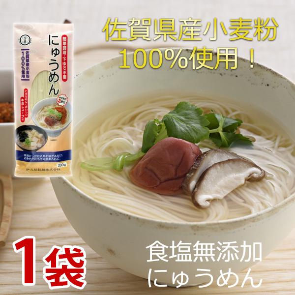 にゅうめん(スープ付)226g×1袋麺は佐賀県産小麦を100%使用して、食塩を不使用/添付のスープは塩分に注意