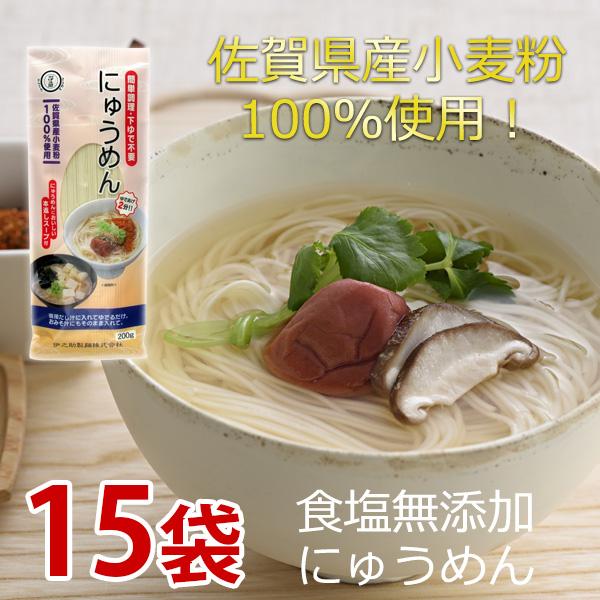 にゅうめん(スープ付)226g×15袋 麺は佐賀県産小麦を100%使用して、食塩を不使用/添付のスープは塩分に注意