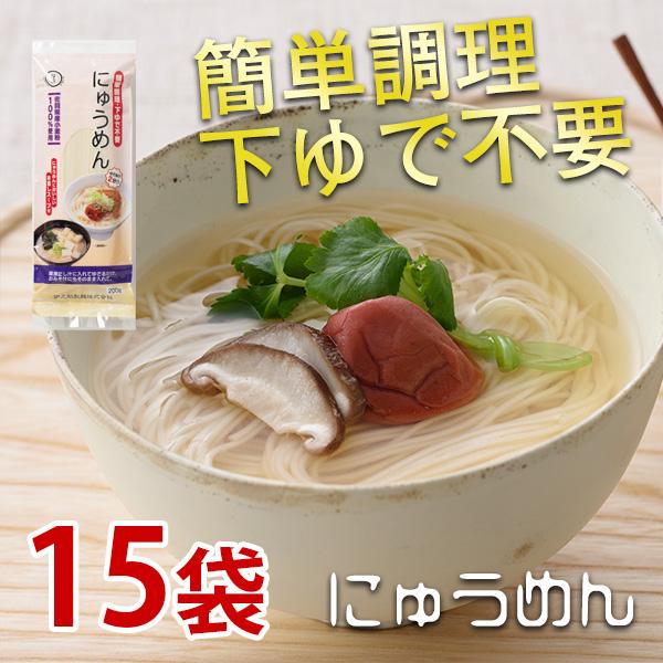 にゅうめん(スープ付)226g×15袋 麺は佐賀県産小麦を100%使用して、めんには食塩を不使用/添付のスープは塩分に注意